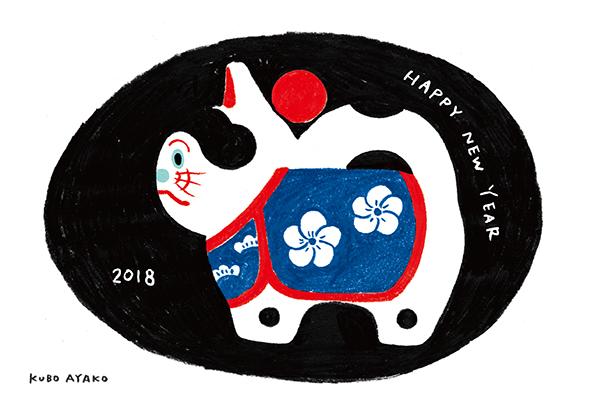 2018kuboayako1